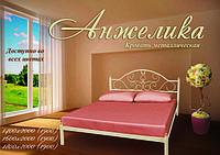 Кровать Анжелика металлическая двуспальная