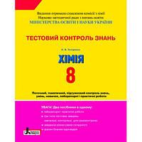 Тестовий контроль знань. Хімія. 8 кл.Автори: Титаренко Н.В