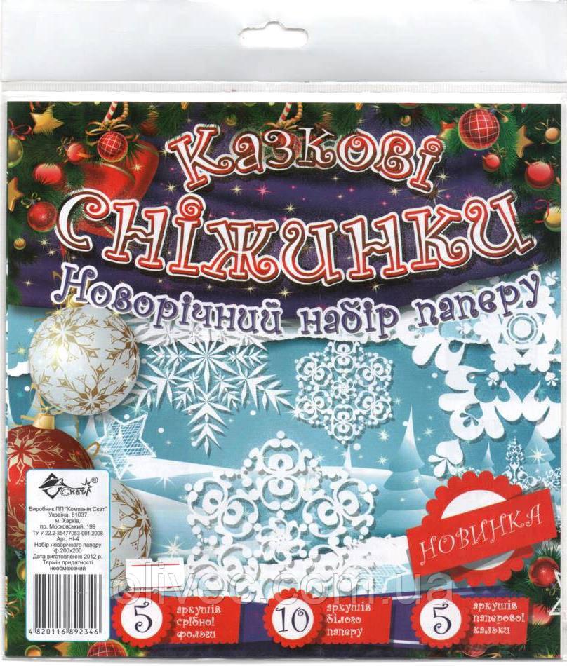 """Новогодний набор бумаги """"Казкові сніжинки"""" 200мм*200мм"""