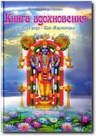 Книга вдохновения учителя мира - Шри Мадхвачарья
