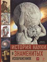 История науки в знаменитых изображениях Бэрроу Дж