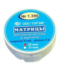 Матричная лента 1.390 ширина 6 мм, длина 3 м