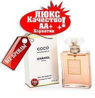 Chanel Coco Mademoiselle Хорватия  Люкс качество АА+++   Шанель коко мадмуазель