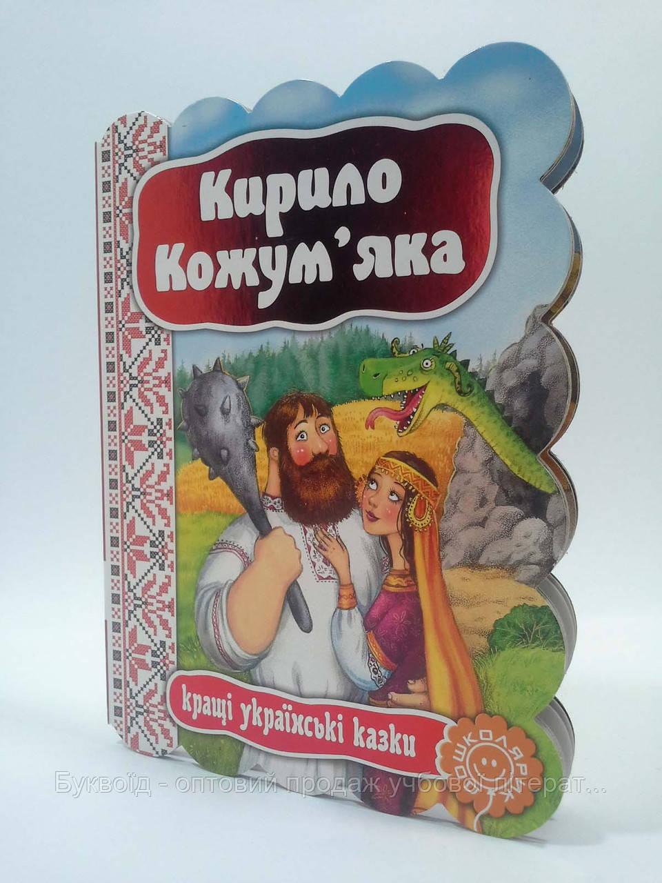 Картон Кращі українські казки Кирило Кожумяка