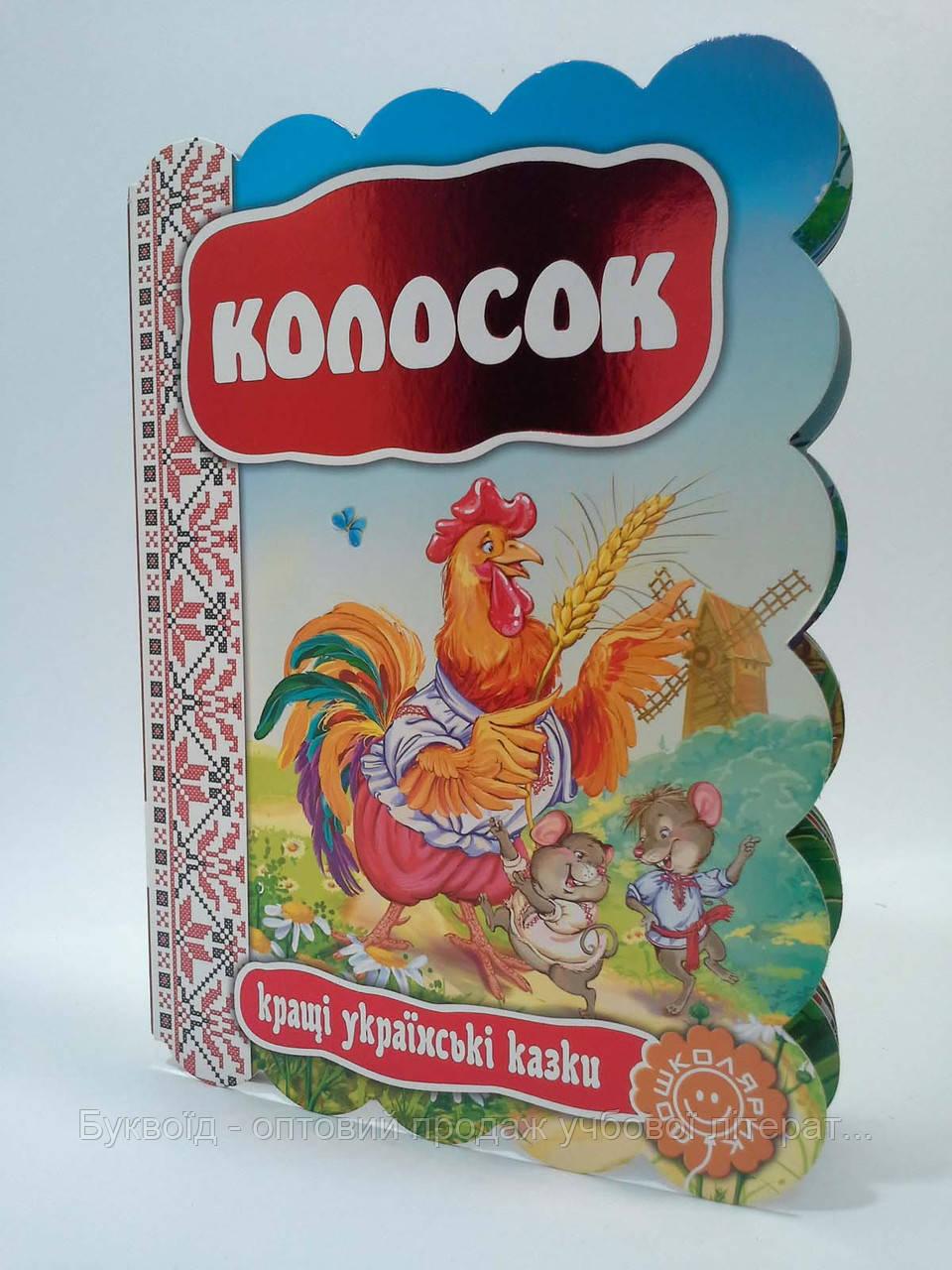 Картон Кращі українські казки Колосок