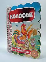 Картон Кращі українські казки Колосок, фото 1