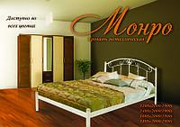 Кровать Монро металлическая односпальная