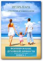 Стратегия духовного пути 3. Формирование духовной личности