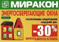 Окна в рассрочку Одесса (кредит)