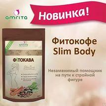 Похудение для ленивых с Фитокофе Slim Body !Снижает чувство голода и подавляет тягу к сладкому.!100 гр