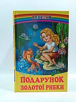 Белкар Веселка Подарунок золотої рибки