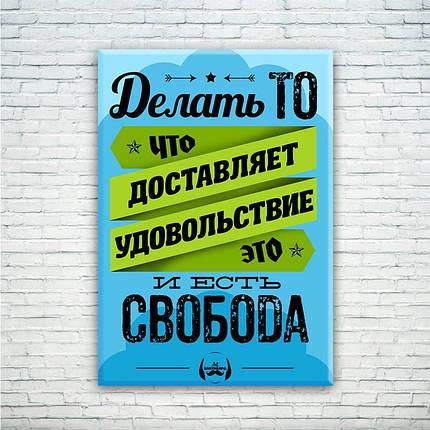 Мотивирующий постер/картина Это и есть свобода!..., фото 2