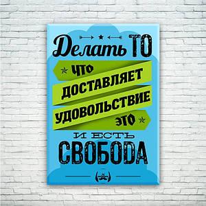 Мотивирующий постер/картина Это и есть свобода!...