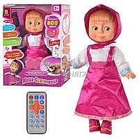 Интерактивная кукла ММ 4614 «Маша и Мишка» на пульте