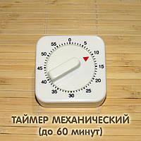 Таймер механический (до 60 минут)