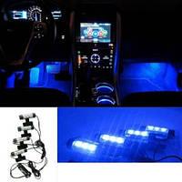 Светодиодная LED подсветка салона авто синяя 4x3 LED
