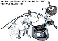 Комплект для переделки с автомата на мех 2.5 DCI OPEL Vivaro 00-10 (ОПЕЛЬ ВИВАРО)