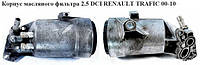 Корпус масляного фильтра 2.5 DCI OPEL Vivaro 00-14 (ОПЕЛЬ ВИВАРО)
