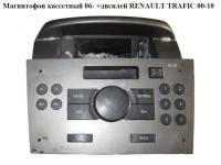 Магнитофон кассетный 06- +дисплей OPEL Vivaro 00-14 (ОПЕЛЬ ВИВАРО)
