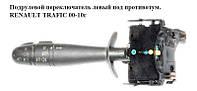 Подрулевой переключатель левый под противотум. OPEL Vivaro 00-14 (ОПЕЛЬ ВИВАРО)