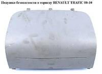 Подушка безопасности в торпеду 06- OPEL Vivaro 00-14 (ОПЕЛЬ ВИВАРО)
