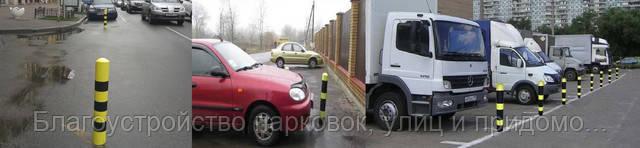резиновый парковочный столбик