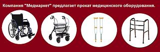 Прокат медицинского оборудования