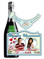 Этикетки на бутылки с Вашим фото