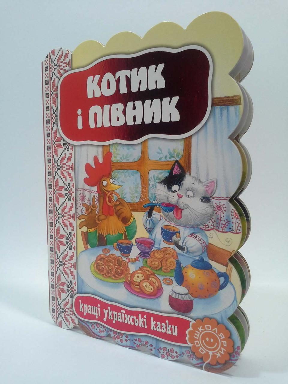 Котик і півник Кращі українські казки Школа