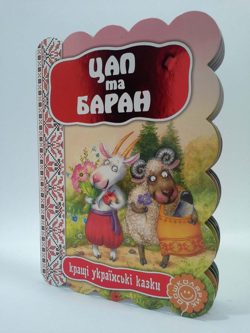 Цап та баран Кращі українські казки Школа
