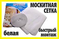 Сетка москитная 150х130 белая от комаров мух моли съёмная, фото 1