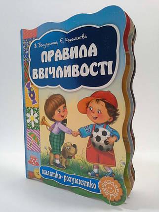 Правила ввічливості Малятко розумнятко Коротяєва Школа, фото 2