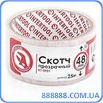 Скотч прозрачный  48мм*25м*52мкм KT-0901 Intertool