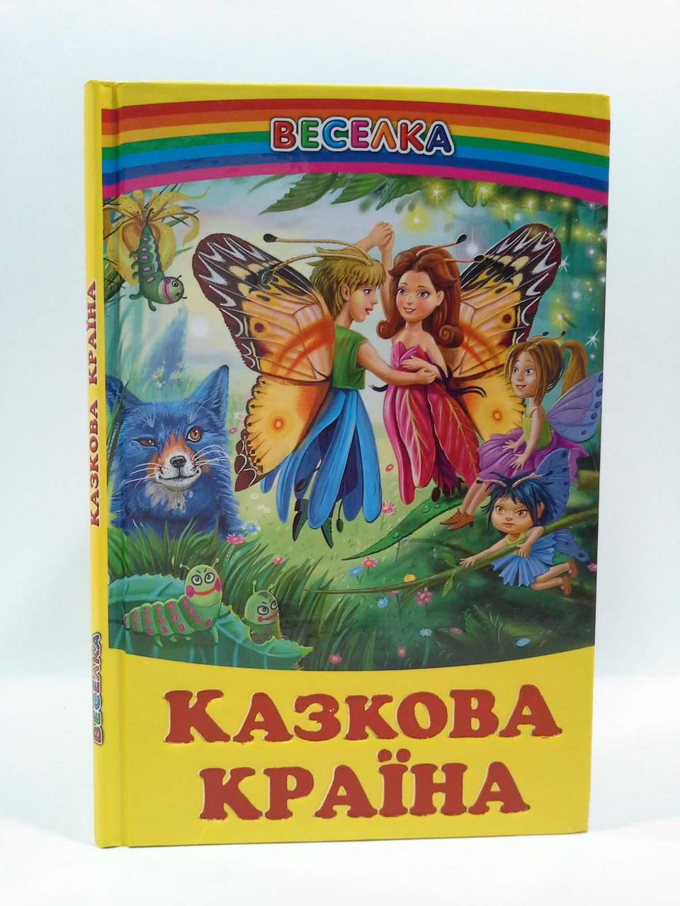 Веселка Казкова країна