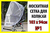 Сетка москитная для коляски 103х94см съёмная №1, фото 1