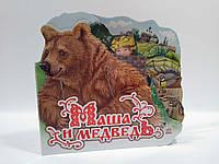 Ранок Картон Улюблена казка РУС Маша и Медведь