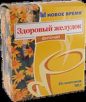 """Чай """"Ваш здоровый желудок"""", 25 пак. (50 г) 1"""