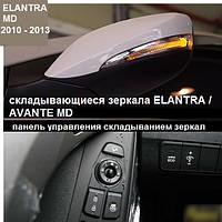 Комплект складывающихся зеркал + блок управления для Hyundai 2011 - 2014 ELANTRA / AVANTE MD