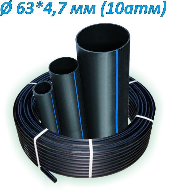 ТРУБА ПЭ водопроводная  63*4,7 (10 атм) SDR 17