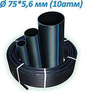 ТРУБА ПЭ водопроводная  75*5,6 (10 атм) SDR 17