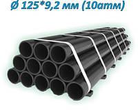 ТРУБА ПЭ водопроводная  125*9,2 (10 атм) SDR 17
