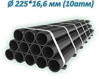 ТРУБА ПЭ водопроводная  225*16,6 (10 атм) SDR 17