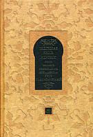 Тибетская книга мертвых. Сост. Турман Р