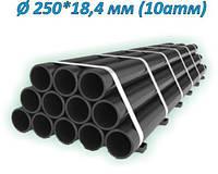 ТРУБА ПЭ водопроводная  250*18,4 (10 атм) SDR 17