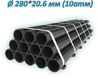 ТРУБА ПЭ водопроводная  280*20,6 (10 атм) SDR 17