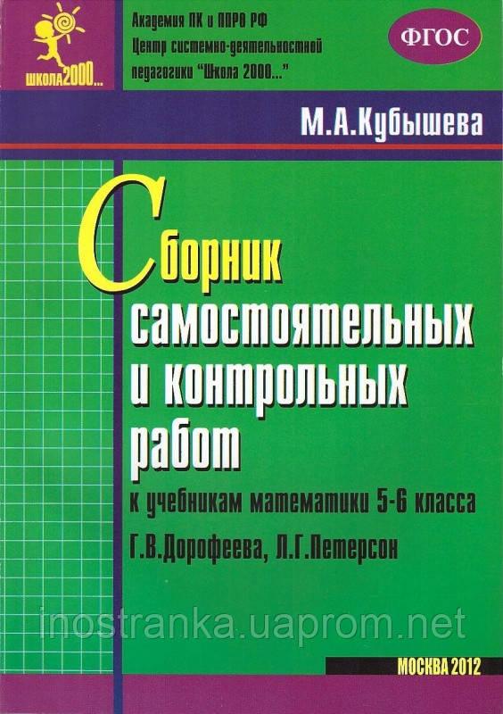 Контрольные работы по математике 4 класс украина богданович key