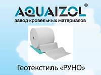 Геотекстиль Акваизол Руно 200гр/м2 нетканный, иглопробивной, термоскрепленный