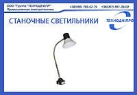 Станочные светильники