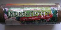 Коко-грунт в таблетках (кокосовый торф), 10шт. 0,65 кг