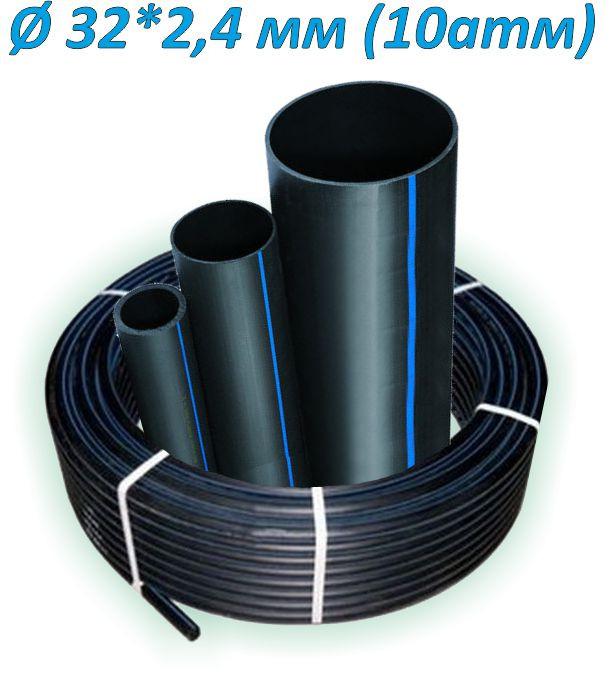 ТРУБА ПЭ водопроводная  32*2,4 (10 атм) SDR 17
